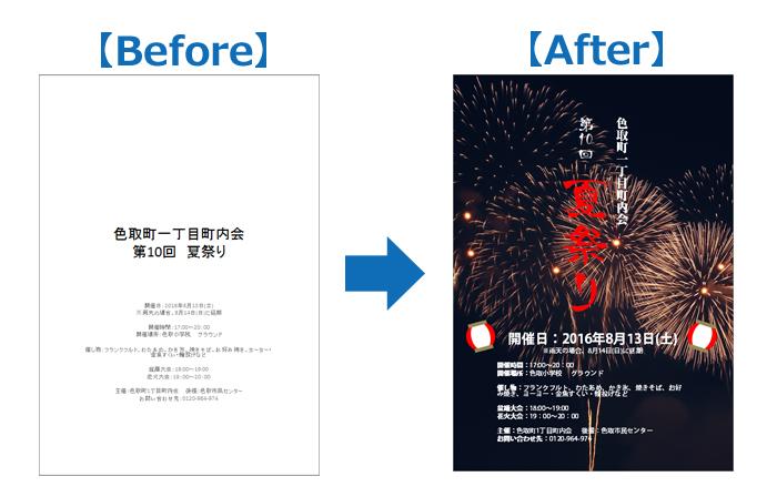 パワポ(PowerPoint)で簡単デザイン!ポスターの作り方【夏祭り