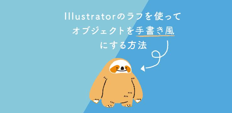 使い方 illustrator